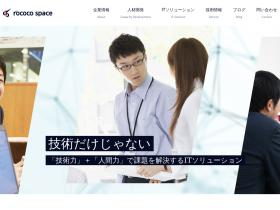 rococo-space.co.jp