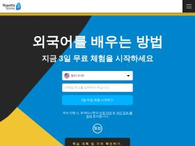 rosettastone.co.kr