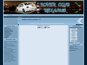rover-club.by