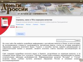 russian-money.ru