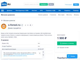 s-forest.ru