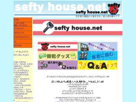 saftyhouse.net
