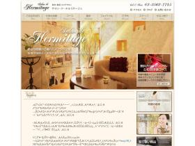 salon-hermitage.co.jp