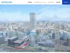 sancoh.co.jp
