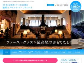 sanso-forest.jp