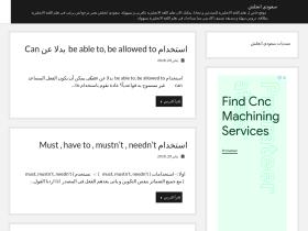 saudienglish.net