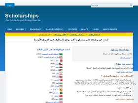 scholarships-college.blogspot.com