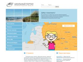 school.baltinform.ru