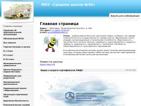 school90.edu.yar.ru