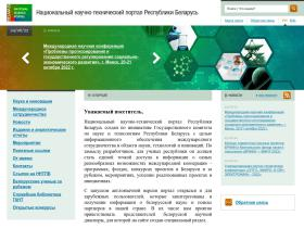 scienceportal.org.by