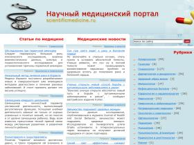 scientificmedicine.ru