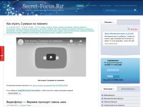 secret-focus.ru