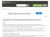 securitypolicy.ru
