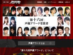 seiyuawards.jp