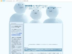 seo-search.blog.so-net.ne.jp
