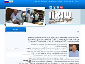 shenon.co.il