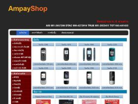 shop.ampay.in.th