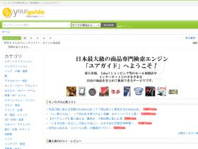 shopping.yourguide.co.jp
