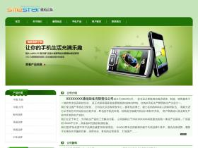 shouji11a53.site3.sitestar.cn