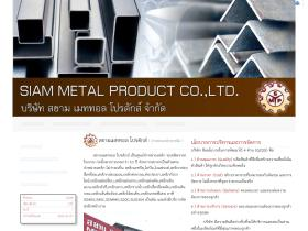 siam-metal.co.th