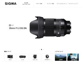 sigma-photo.co.jp