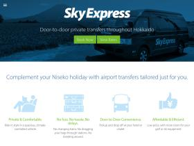 skybus.co.jp