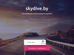 skydive.by