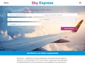 skyexpress.ru