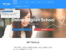 skytalk.co.jp