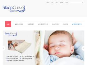 sleepcurve.co.kr