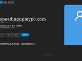 speedingupmypc.com