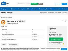 speedy-warez.ru