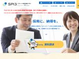 spi.recruit.co.jp