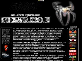spidermania.narod.ru