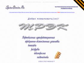 spinedevice.ru
