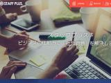 staffplus.co.jp