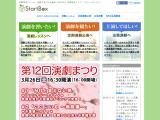 startbox.or.jp