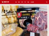 steakmyhome.com.tw