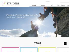 striders.co.jp