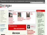 stringer-news.ru