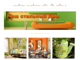 stylehome.org