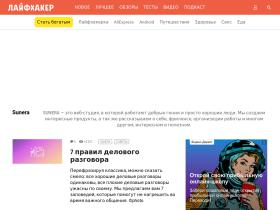 sunera.lifehacker.ru