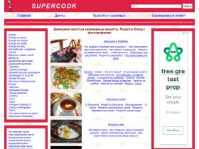 supercook.org