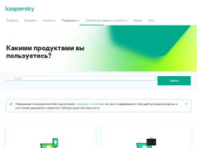 support.kaspersky.ru