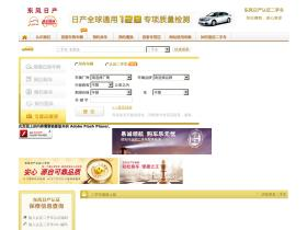 sylphy.dongfeng-nissan.com.cn