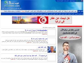 tags.arabnet5.com