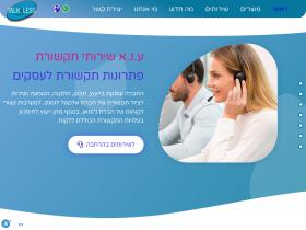 talk4less.co.il