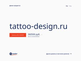 tattoo-design.ru
