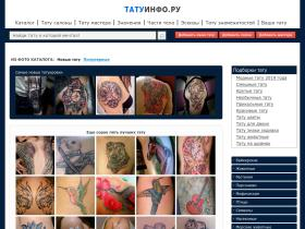 tattooinfo.ru