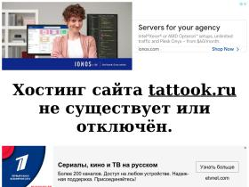 tattook.ru